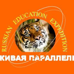Образовательная экспедиция «Живая параллель»
