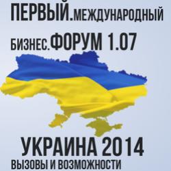 """Бизнес форум """"Украина 2014. Стратегическое видение: возможности и вызовы"""""""