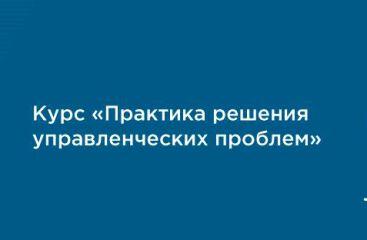"""Курс """"Практика решения управленческих проблем"""""""