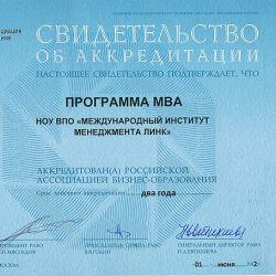 """Аккредитация программы МВА """"Стратегия"""" Российской Ассоциацией Бизнес-Образования"""